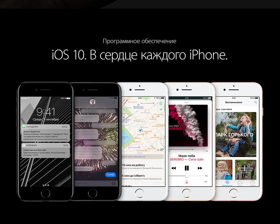 Продажа iPhone 7 в Омске