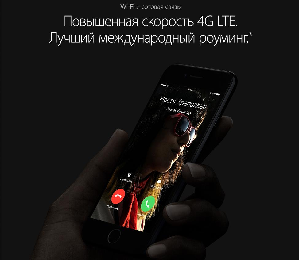 Айфон 7 плюс в Омске