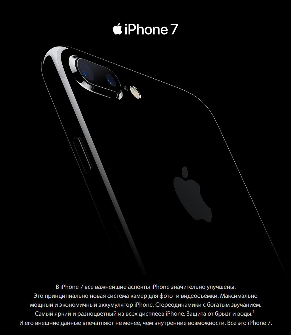 Купить iphone 7 в Омске