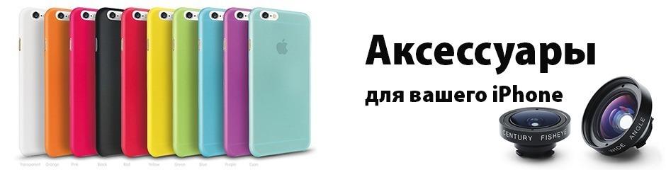 Аксессуары на iPhone в Омске  2778290c7b566